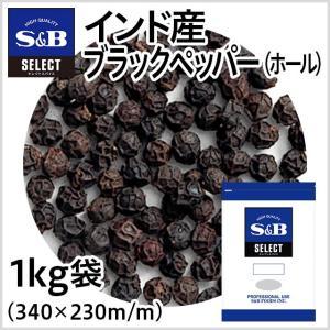 セレクトインド産ブラックペッパー ホール 袋1kg セレクトスパイス 黒胡椒 スパイス 調味料 カレー 業務用 SB S&B エスビー食品|e-sbfoods