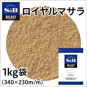 セレクト ロイヤルマサラ1kg袋入り S&B SB エスビー食品|e-sbfoods