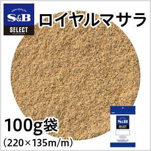 ◆セレクト ロイヤルマサラ100g袋入り S&B SB エスビー食品|e-sbfoods