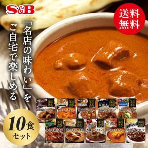 レトルトカレー噂の名店シリーズ10種類セット送料無料  S&B SB エスビー食品
