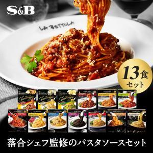 予約でいっぱいの店のパスタソース13種類セット  S&B SB エスビー食品