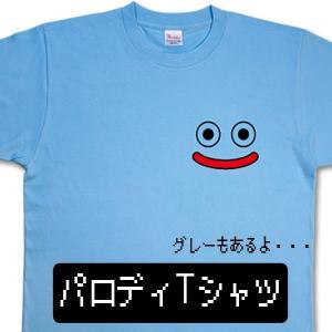 大人気ゲームのパロディTシャツです。 人気ゲームのドラクエとは関係がありませんので、あしからず。  ...