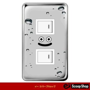 電気 スイッチカバー スイッチプレート 新生活 おしゃれ おもしろ はぐれ 2つ穴