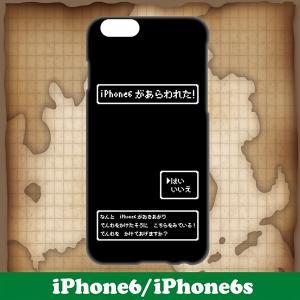iPhone6/6s/7 ケース カバー おしゃれ おもしろ パロディ あらわれた ブラック