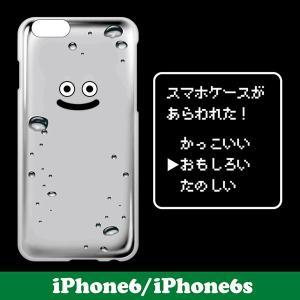 iPhone6/6s/7 ケース カバー おしゃれ おもしろ パロディ はぐれ クリア