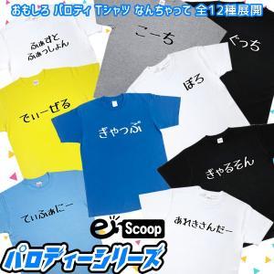 おもしろ パロディ Tシャツ 半袖 ひらがなロゴT 全10種 キッズ メンズ レディース