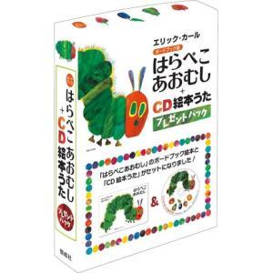 エリック・カール はらぺこあおむし+CD絵本うた プレゼントパック|e-sekaiya