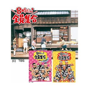 8時だョ!全員集合 DVD-BOX 2タイトルセット|e-sekaiya
