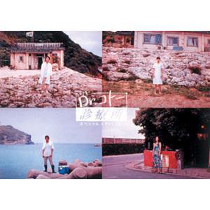 吉岡秀隆、柴咲コウ、時任三郎、小林薫ら豪華キャストが出演!都会から離島にやってきた医師と島の人々の交...
