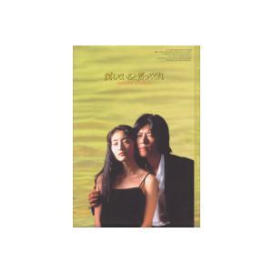 豊川悦司・常盤貴子 主演 愛していると言ってくれ DVDセット|e-sekaiya