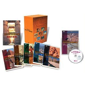 通販限定 吉村作治と行く古代エジプト歴史の旅DVD-BOX|e-sekaiya