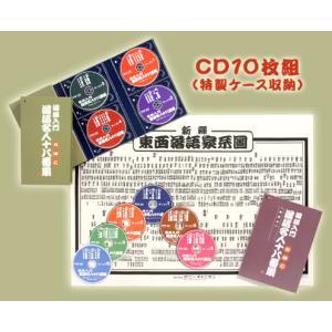 通販限定 落語入門 落語名人十八番集 CDーBOX|e-sekaiya
