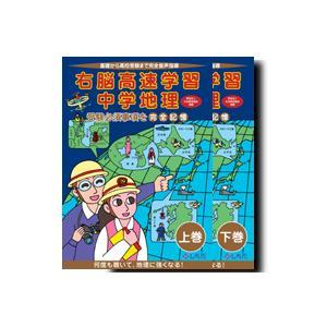 七田式(しちだ)教材 右脳高速学習 中学地理|e-sekaiya