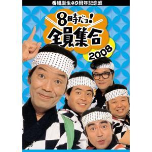 番組誕生40周年記念盤 8時だヨ!全員集合 2008|e-sekaiya