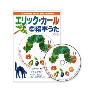 エリック・カール絵本うた CD|e-sekaiya