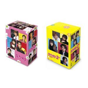 井上真央/松本潤 花より男子 BOX + 花より男子2(リターンズ)BOX セット|e-sekaiya