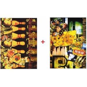 池袋ウエストゲートパークDVD-BOX+映画版 スープの回 完全版 DVDセット|e-sekaiya