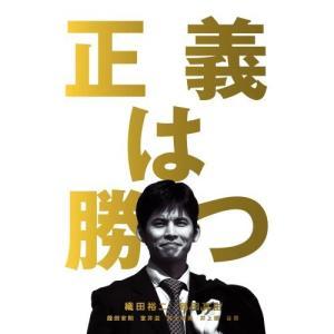 正義は勝つ DVD-BOX|e-sekaiya