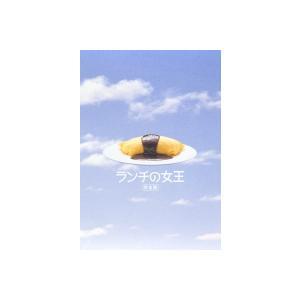 竹内結子 ランチの女王 完全版DVD-BOX|e-sekaiya