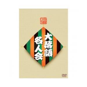 吟選 大落語名人会 DVD-BOX4枚組|e-sekaiya