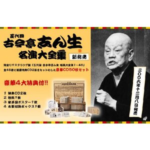 通販限定!五代目 古今亭志ん生」名演大全集CDセット|e-sekaiya