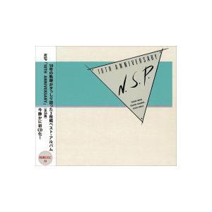NSP10周年記念盤 〜10TH ANNIVERSARY〜初CD化/ NSP|e-sekaiya