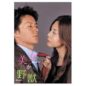 美女か野獣 DVD-BOX|e-sekaiya
