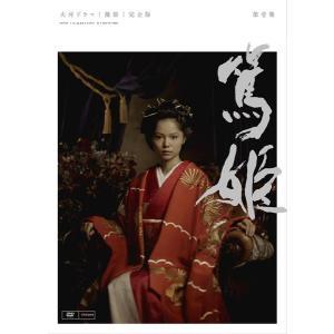 NHK大河ドラマ 篤姫 完全版 第壱集(DVD7枚)|e-sekaiya