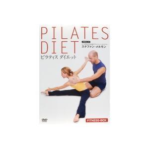エクササイズ ピラティス ダイエット DVD-BOX|e-sekaiya