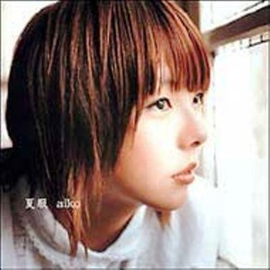 aiko 3rd ALBUM 「夏服」|e-sekaiya