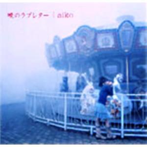aiko 5th ALBUM 「暁のラブレター」|e-sekaiya
