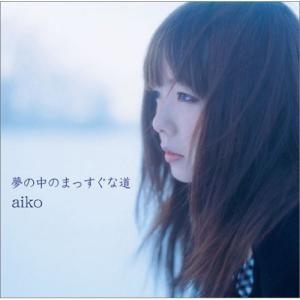 aiko 6th ALBUM 「夢の中のまっすぐな道」|e-sekaiya