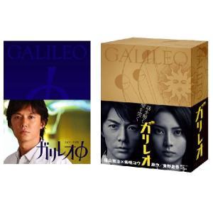 「ガリレオ」+「ガリレオφ(エピソードゼロ)」 DVDセット...