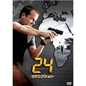 24 リデンプション DVD|e-sekaiya