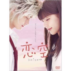 「恋空」 スタンダード・エディション|e-sekaiya