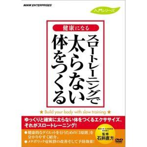 スロートレーニングで太らない体をつくる DVD|e-sekaiya