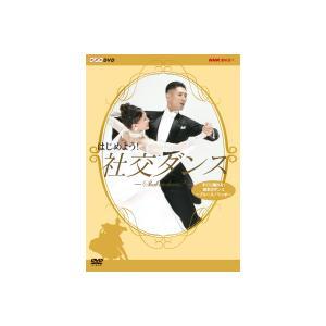 はじめよう! 社交ダンス DVD-BOX|e-sekaiya