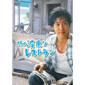 the 波乗りレストラン DVD|e-sekaiya