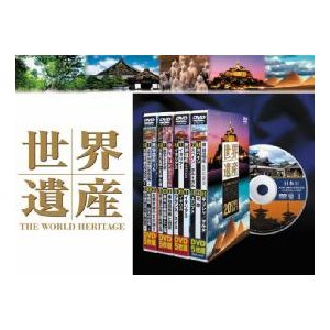世界遺産 DVD-BOX (20巻セット)|e-sekaiya