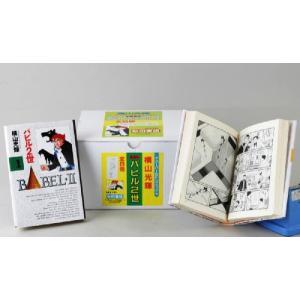 横山光輝 豪華版 バビル2世 全8巻セット|e-sekaiya
