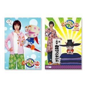 saku saku Ver.1.0+2.0 DVD セット|e-sekaiya