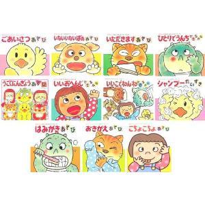 絵本 あかちゃんのあそびえほん 11冊セット|e-sekaiya