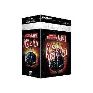 NHKスペシャル 驚異の小宇宙 人体II 脳と心 DVD-BOX全6枚セット|e-sekaiya