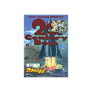 ビッグコミックス 20世紀少年 全22巻セット|e-sekaiya
