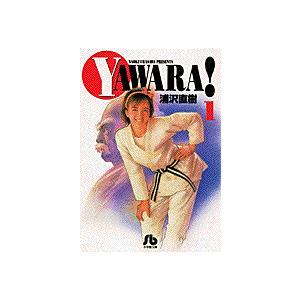 小学館文庫 YAWARA!(ヤワラ) 全19巻セット|e-sekaiya