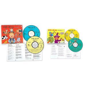 英語教材 マザーグース英語の歌 全2巻(CD4枚)セット