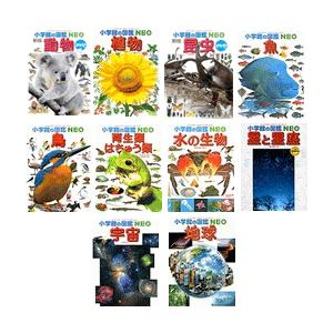 小学館の図鑑NEO/1〜10巻セット|e-sekaiya