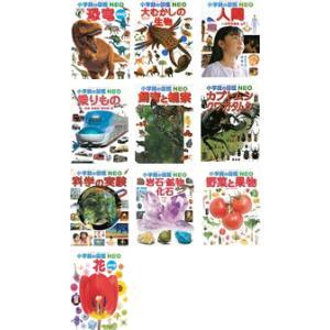 小学館の図鑑NEO/11〜20巻セット|e-sekaiya