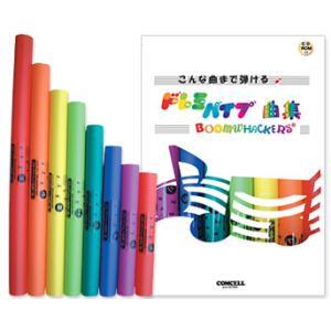 幼児向け教材 ドレミパイプ+ドレミパイプ曲集&CD-ROM|e-sekaiya