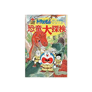 ドラえもんのふしぎ探検シリーズ (全15巻)|e-sekaiya